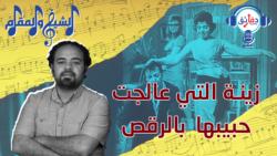 ثامبنيل الشيخ والمقام موسيقى زينة محمد عبد الوهاب رشدي أباظة فريد الأطرش الزوجة الـ 13