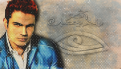 عمرو دياب ألبوم أكتر واحد