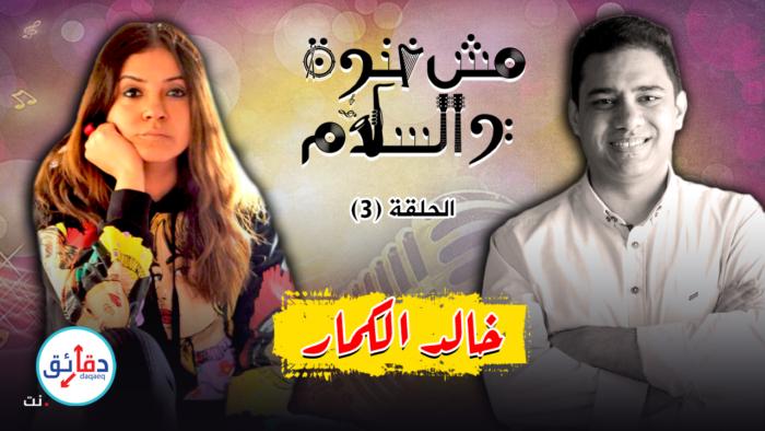 مش-غنوة-و-السلام3 خالد الكمار