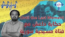 الموسيقار ياني until the last moment (1)