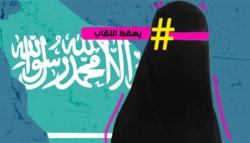 النقاب - السعودية