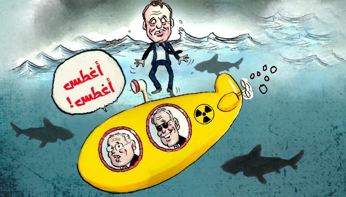 فرنسا صفقة الغواصات الفرنسية أمريكا بايدن حلفاء-لكن-أحيانًا-أشد-من-الأعداء