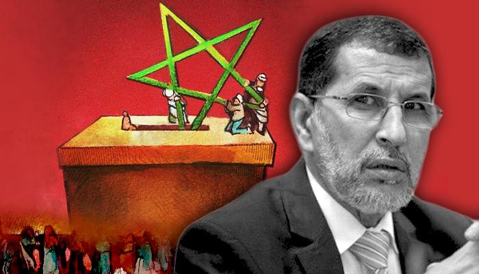 حزب الإخوان انتخابات المغرب